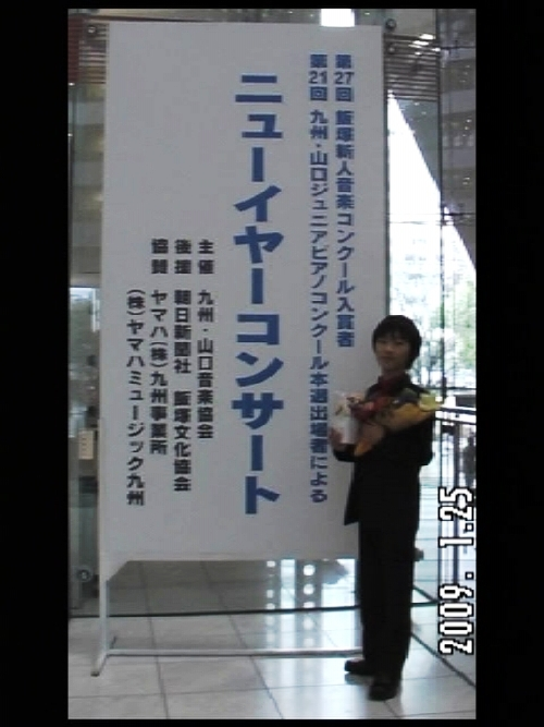 コンクール 九州 山口 ジュニア ピアノ
